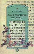 "А. А. Зализняк - ""Слово о полку Игореве"". Взгляд лингвиста"