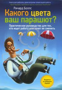 Ричард Боллс - Какого цвета ваш парашют. Руководство для тех, кто ищет работу или хочет ее сменить