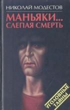 Николай Модестов - Маньяки… Слепая смерть