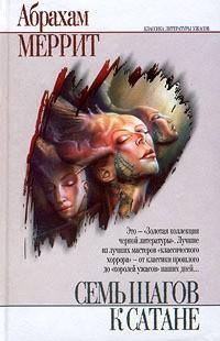 Абрахам Меррит - Семь шагов к Сатане (сборник)