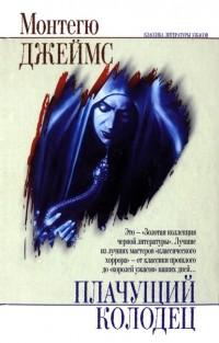 Монтегю Джеймс - Плачущий колодец (сборник)