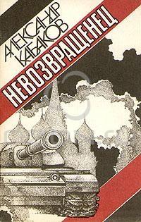 Александр Кабаков - Невозвращенец