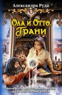 Александра Руда — Ола и Отто. Грани