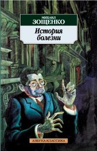 Рецензия на рассказ зощенко история болезни 1796