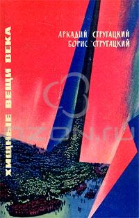 Аркадий Стругацкий, Борис Стругацкий - Хищные вещи века. Попытка к бегству (сборник)