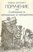 Фридрих Дюрренматт - Поручение, или О наблюдении за наблюдающим за наблюдателями (сборник)