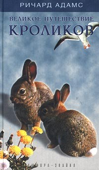 Ричард Адамс - Великое путешествие кроликов