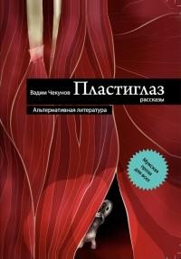 Вадим Чекунов - Пластиглаз