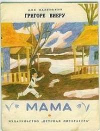 Григоре Виеру - Мама (сборник)