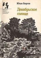 Юхан Борген - Декабрьское солнце (сборник)