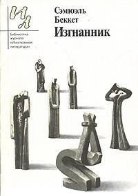 Сэмюэль Беккет - Изгнанник (сборник)