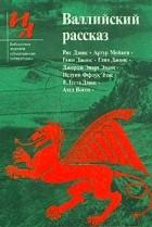 Антология - Валлийский рассказ (сборник)