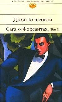 Джон Голсуорси - Сага о Форсайтах. Том 2 (сборник)