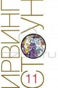 Ирвинг Стоун - Ирвинг Стоун. Собрание сочинений в 13 томах. Том 11. Страсти ума, или Жизнь Фрейда (Окончание)
