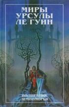 Урсула Ле Гуин - Волшебник Земноморья. Гробницы Атуана (сборник)