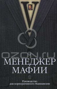 V.  - Менеджер мафии. Руководство для корпоративного Макиавелли