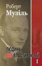 Роберт Музіль - Людина без властивостей. Книга 1