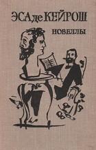 Жозе Мария Эса де Кейрош - Новеллы (сборник)