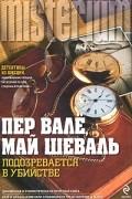 Пер Вале, Май Шеваль - Подозревается в убийстве