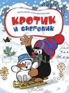 Зденек Милер, Гана Доскочилова - Кротик и снеговик