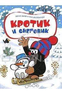 - Кротик и снеговик