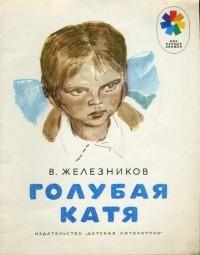 В. Железников - Голубая Катя