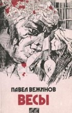 Павел Вежинов - Весы