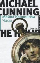 Майкл Каннингем - Часы