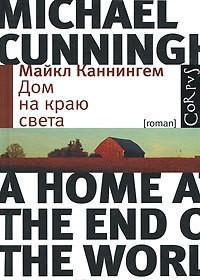 Майкл Каннингем - Дом на краю света