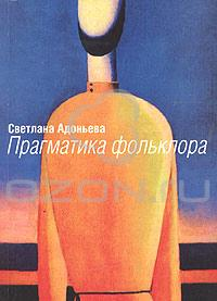 Светлана Адоньева - Прагматика фольклора