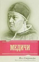 Пол Стратерн - Медичи. Крестные отцы Ренессанса