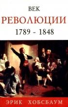 Эрик Хобсбаум - Век революции. 1789 - 1848