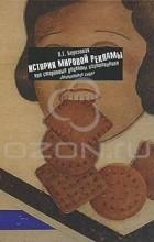 Л. Г. Березовая - История мировой рекламы, или Старинные рецепты изготовления «бесплатного сыра»