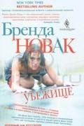 Бренда Новак - Убежище