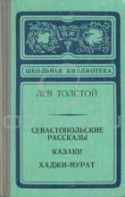 Лев Толстой - Севастопольские рассказы. Казаки. Хаджи-Мурат