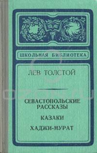 Лев Толстой - Севастопольские рассказы. Казаки. Хаджи-Мурат (сборник)