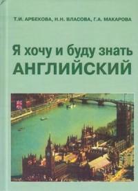 Книгообмен с книгой «я хочу и буду знать английский».