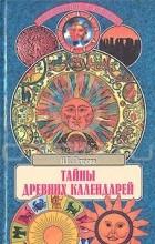 Петрова Н.Г. - Тайны древних календарей