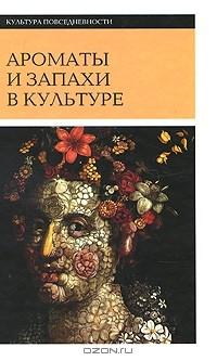 Обложка книги запрещённая еноха скрытая ватиканом