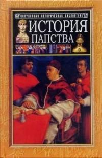 Самуил Лозинский - История папства