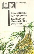 - День триффидов. Мутант-59 (сборник)