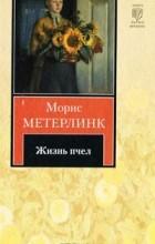 Морис Метерлинк - Жизнь пчел