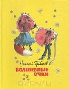 Николай Грибачёв - Волшебные очки: Лесные истории, сказки, стихи