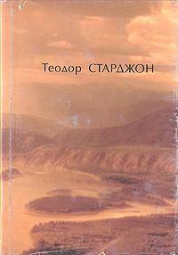Теодор Старджон - Избранное. В двух томах. Том 1