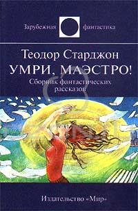 Теодор Старджон - Умри, маэстро! (сборник)