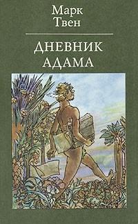 Марк Твен - Дневник Адама (сборник)