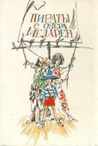 - Силас и вороной. Пираты с озера Меларен. Кари (сборник)