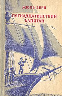 цены форзац к книге пятнадцатилетний капитан сустав начинает хрустеть