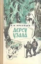 Арсеньев В.К. - Дерсу Узала