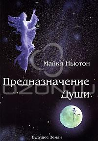 Майкл Ньютон - Предназначение Души